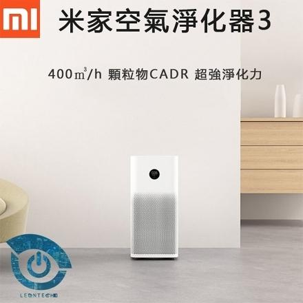 【YourShop】小米米家空氣淨化器3 ~OLED 觸控顯示屏 APP+AI 語音智能控制 PM2.5~