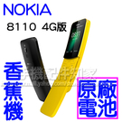 【BV-6A】NOKIA 8110 4G...