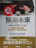 【書寶二手書T6/社會_KAL】預測未來-教你應用賽局理論_布魯斯‧布恩諾