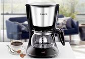 咖啡機  HD7434美式全自動煮咖啡壺防滴漏咖啡機家用 小型 魔法空間