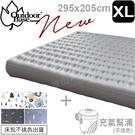 Outdoorbase OB23809_XL號套餐組 歡樂時光充氣床+幫浦+床 露營床墊/睡墊/獨立筒充氣墊/充氣幫浦