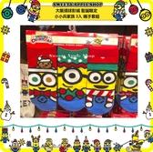 (現貨&樂園實拍) 日本 大阪環球影城 聖誕限定  小小兵家族 3雙入 襪子套組