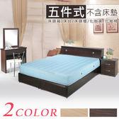 Homelike 艾莉五件式房間組-雙人5尺(胡桃色)