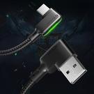 Mcdodo Type-C充電線閃充線傳輸線快充線 彎頭 LED QC4.0 黑膠系列 120cm 麥多多