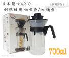 HARIO-日本製/冰滴壺/咖啡壺/冰熱...