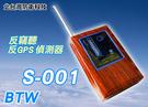 【北台灣防衛科技】BTW 10段全頻反GPS追蹤器掃描器/反竊聽反偷拍偵測器 S-001