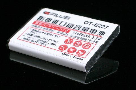 CALLS/其他廠牌 防爆高容量 手機電池 1100mah Alcatel OT-E206C/OT-E227C/OT-E227