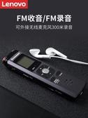 聯想錄音筆B690專業高清長時間降噪遠距大容量上課用商務學生待機 NMS喵小姐