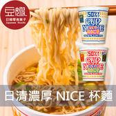【豆嫂】日本泡麵 日清 濃厚系列nice杯麵(濃厚海鮮/濃厚醬油)