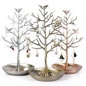 耳環架創意金屬相思樹小鳥復古首飾飾品收納擺件架合金珠寶展示架