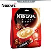 【雀巢 Nestle】雀巢咖啡三合一香滑原味袋裝15g*42入