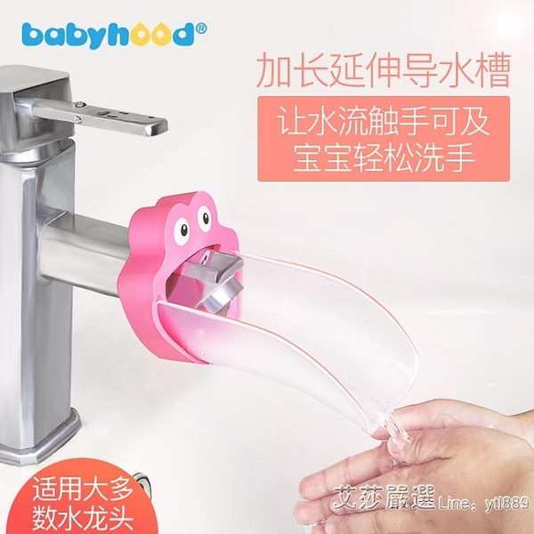 寶貝兒童水龍頭延伸器寶寶洗手延長導水槽龍頭加長卡通防濺頭 【新年優惠】