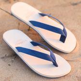 夏季休閒防滑男士人字拖舒適耐磨歐美涼拖鞋夾腳沙灘鞋潮【初秋新品八八折】
