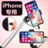 百貨週年慶-自拍棒蘋果7自拍棒通用X專用8手機7plus七自牌6s拍照iPhoneX自拍神器8p