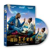 【停看聽音響唱片】【DVD】我的王子老爸