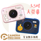 ◎相機專家◎ 瑞康迦 S5 兒童數位相機 3.5吋超大螢幕 高清拍攝 兒童相機 玩具相機 拍照 錄影 音樂