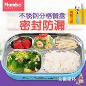 快速出貨-兒童餐盤兒童餐具餐盒不銹鋼分隔分格餐盤寶寶便當盒小學生飯盒防燙帶蓋