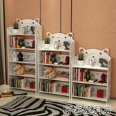 簡易學生書架現代簡約兒童書架落地臥室組合多層置物架收納儲物架 YJT全館85折