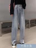 牛仔長褲2021新款韓版拖地牛仔褲女寬鬆垂感直筒長褲顯瘦高腰闊腿褲子 快速出貨