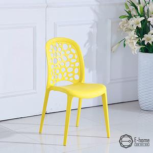 E-home Holes洞洞商空休閒餐椅-五色可選黃色