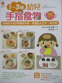 【書寶二手書T1/保健_YCD】1~3歲幼兒手指食物-訓練孩子自然學會用手拿_中村美穗