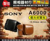 【現貨】Sony A6000 A6300 16-50mm 專用皮質包 兩件式 皮套 高質感 相機包 復古時尚
