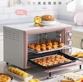 烤箱電烤箱家用多功能全自動30升大容量迷你烘焙蛋糕面包小型烤箱 時尚芭莎WD