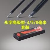 永字牌篆刻刀 緣.典范系列高級型GPZ 石刻刀工具套裝白鎢鋼刀具  免運快速出貨