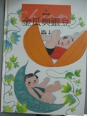 【書寶二手書T6/少年童書_ZEJ】金瓜與銀豆_王宣一文 / 張世明圖