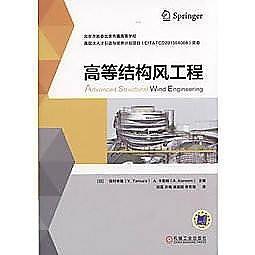 簡體書-十日到貨 R3Y【高等結構風工程】 9787111576044 機械工業出版社 作者:Research Center ...