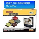 新視王 液晶螢幕護目鏡 【NS-37PLG】 37吋 防眩光 護眼型 保護鏡 SGS認證 新風尚潮流