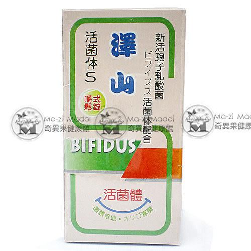 澤山活菌體S嚼式鬆錠200粒裝(買5送1、比菲德氏菌)