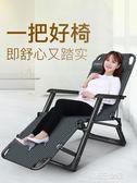 享趣躺椅折疊午休簡易午睡椅辦公室家用靠背沙灘逍遙便攜休閒椅子igo『潮流世家』