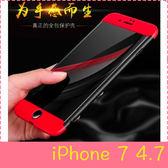 【萌萌噠】iPhone 7  (4.7吋)  時尚簡約純色款 360度三段式全包保護 防摔磨砂硬殼 手機殼 手機套