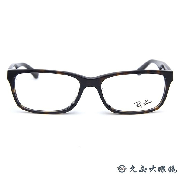 RayBan 雷朋眼鏡 基本方框款 近視眼鏡 RB5296D 2012 玳瑁 久必大眼鏡