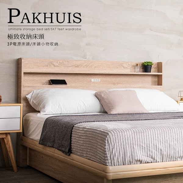 Pakhuis 帕奎伊斯雙人加大6尺床頭(不含床底)(六色)【obis】