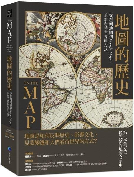 地圖的歷史:從石刻地圖到Google Maps,重新看待世界的方式(二版)【城邦讀書花園】