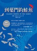 (二手書)到葉門釣鮭魚