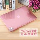 【妃凡】 Macbook PRO 13/15 吋 亮面 透明 保護殼 無鏤空 有光碟機版本 A1278 A1286