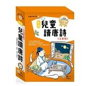 新編兒童讀唐詩(全套三冊/不分售) (C1400-11)