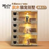 籠子 實木貓籠子貓別墅貓櫃寵物展示籠貓繁育籠貓舍貓咪用品【快速出貨】