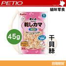 PETIO貓咪零食-干貝絲45g【寶羅寵...