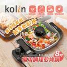 【Kolin歌林】8吋萬用調理鍋 不沾 ...