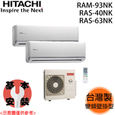 【HITACHI日立】40+63 變頻1對2分離式冷氣RAM-93NK/RAS-40+63歡迎來電洽詢
