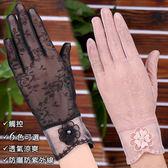 普特車旅精品【OD0251】夏季女士防曬冰絲觸控手套 薄款蕾絲觸屏手套 網紗透氣涼爽