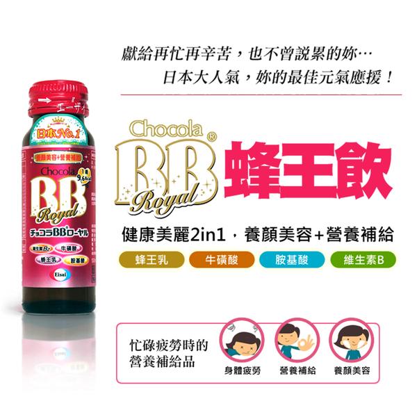 俏正美BB 蜂王飲 CHOCOLA BB Royal 50mlX10瓶/盒 (原廠公司貨非水貨) 專品藥局【2009473】