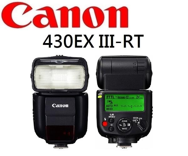 名揚數位 (分12/24期0利率) CANON 430EX III /SPEEDLITE 430EX III 閃光燈  原廠公司貨  保固一年