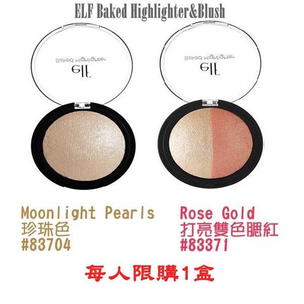 【草本美學】E.L.F Baked Highlight&Blush 珍珠色 打亮雙色腮紅
