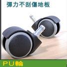 【I000C】更換PU輪(直接更換)