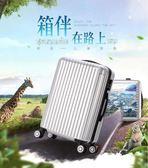 行李箱萬向輪24寸拉桿箱女男20寸旅行箱包26學生登機密碼箱皮箱子  提拉米蘇